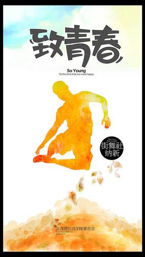 水彩致青春街舞社团招新海报设计