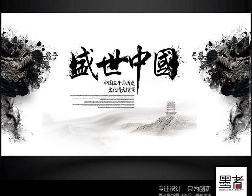 中国风水墨 盛世文化创意画面海报设计