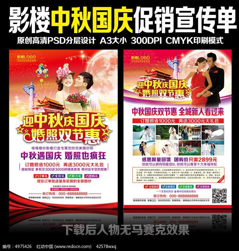 中秋国庆影楼宣传单dm设计图片