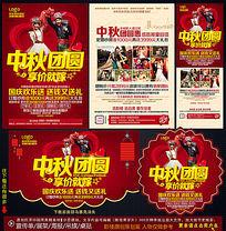 中秋节影楼宣传单DM设计