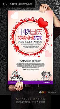 珠宝首饰店中秋国庆活动海报设计