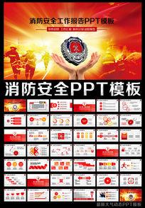 大气消防安全消防队工作总结报告工作PPT