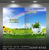 低碳生活封面设计ps分层文件