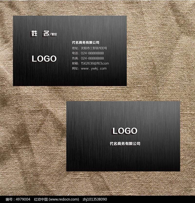 黑色简约商务名片设计图片