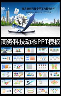 互联网IT电子商务网络科技信息动态PPT模板
