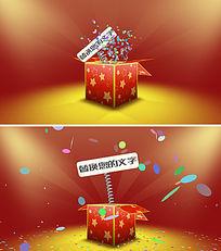 情人节礼物打开效果AE模板