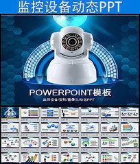 设备安防监控摄像头ppt动态模板