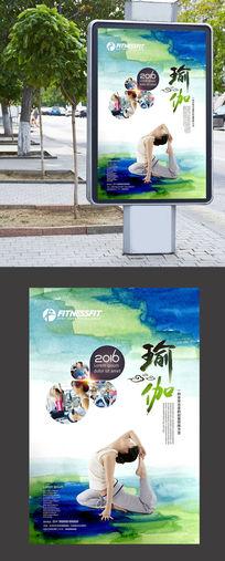 水彩墨瑜伽健身psd海报设计模板
