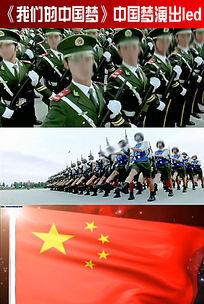 我们的中国梦演出背景led大屏幕视频素材