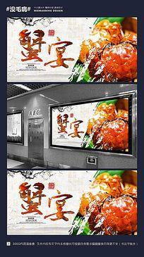 中国风蟹宴大闸蟹食品创意海报