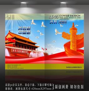 中国梦天安门封面设计