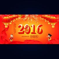 2016猴年春节展板设计