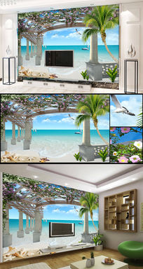 3d立体空间沙滩海景海星电视背景墙