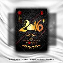 黑色大气2016年海报设计