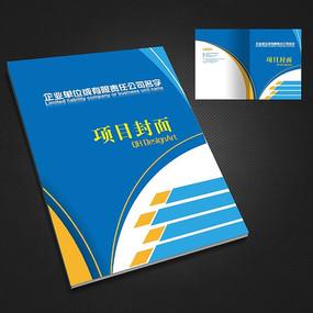 蓝色宣传册封面设计