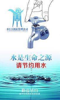企业文化节约用水海报设计