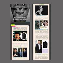 手机海报armani 时尚海报手机品牌简手机端海报