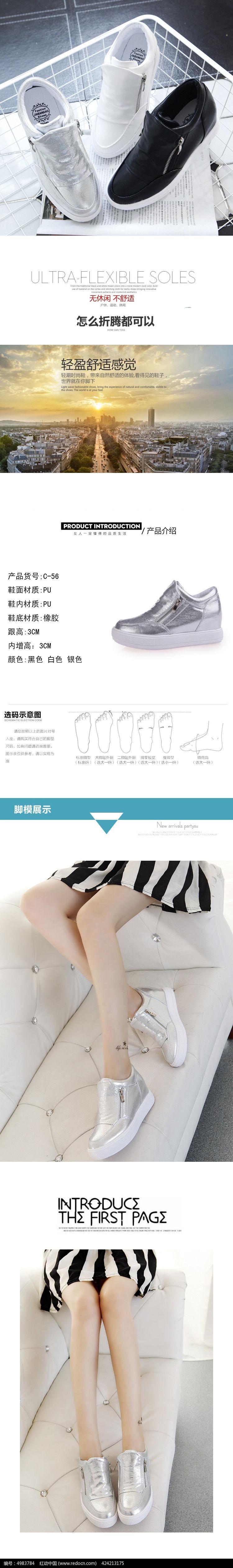 淘宝潮女休闲鞋详情页描述psd分层素材