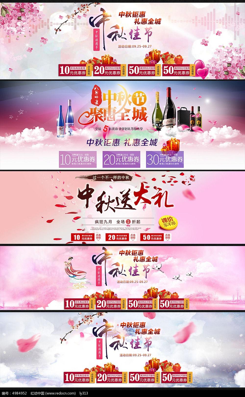 淘宝天猫中秋佳节促销海报模板图片