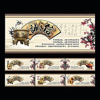 中國傳統文化勵志展板設計