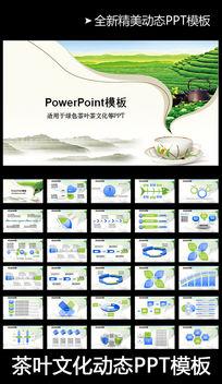 中国风水墨传统茶文化古典动态PPT模板