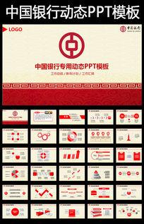 中国银行中行全球服务PPT模板