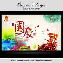 彩墨中国风国庆节宣传海报