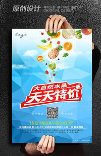 大自然水果天天特价水果促销海报
