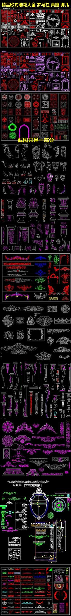 欧式雕花CAD
