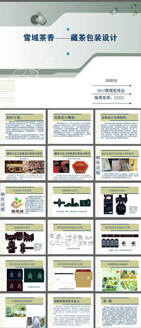 视觉传达专业雪域香茶包装设计毕业设计答辩PPT模板