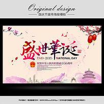 时尚彩墨国庆节宣传海报