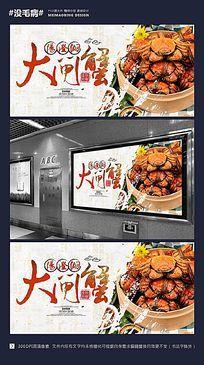 阳澄湖大闸蟹食品创意海报设计