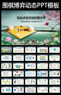 中国风围棋五子棋博弈动态ppt模板