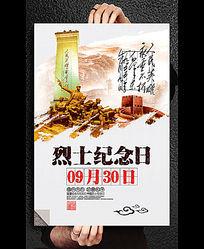 9月30日烈士纪念日活动海报