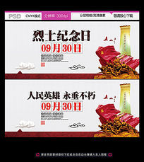 9月30日烈士纪念日宣传活动海报设计