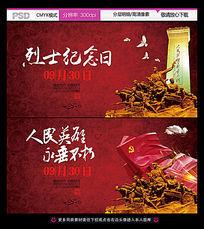 9月30日烈士纪念日宣传活动设计