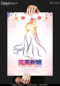 创意婚纱摄影最美新娘海报设计
