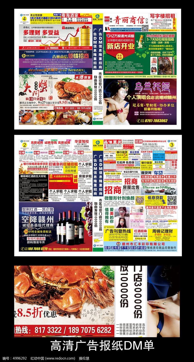 大气广告报纸排版设计模板图片