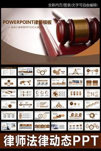 大气律师法律法院工作ppt动态模板