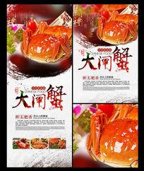 大气水墨大闸蟹广告设计