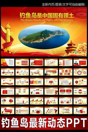 钓鱼岛是中国的PPT模板