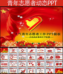红色大气青年志愿者活动培训工作动态PPT模板