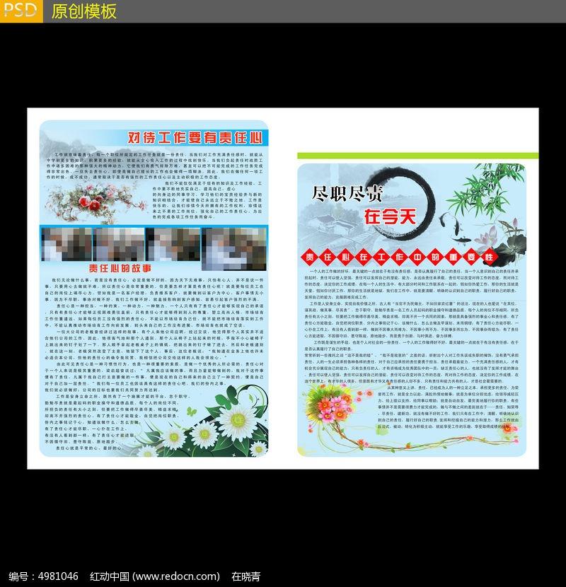 简洁企业报纸模板下载图片