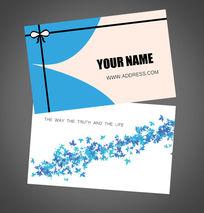 经典蓝色商业服务名片设计