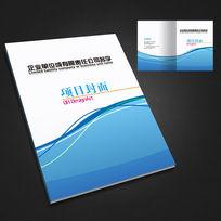 蓝色科技画册样本封面设计