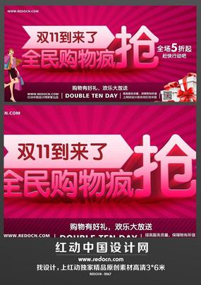 商场双11促销海报设计