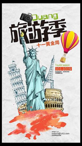 十一黄金周旅游季旅游促销海报