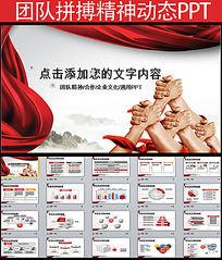 团队合作拼搏精神企业目标商务幻灯片PPT模板