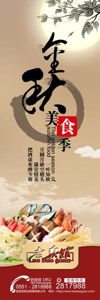 中国风商业地产美食展架设计