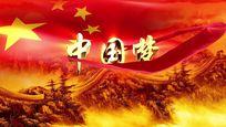中国梦长城红绸视频素材
